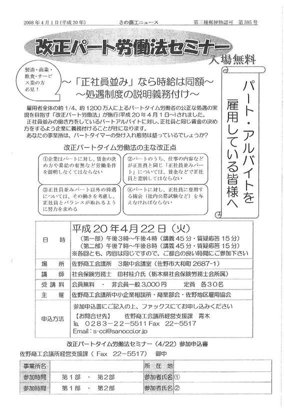 semina-kaiseiroudou.JPGのサムネール画像