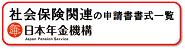 社会保険関連の申請書書式一覧「日本年金機構」