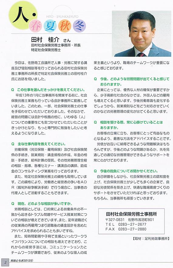 労政とちぎ2012年5月号インタビュー記事