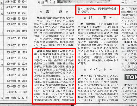 読売新聞11月2日
