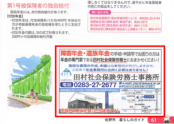 佐野市暮らしのガイド 広告掲載