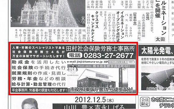 さの商工ニュース 広告2